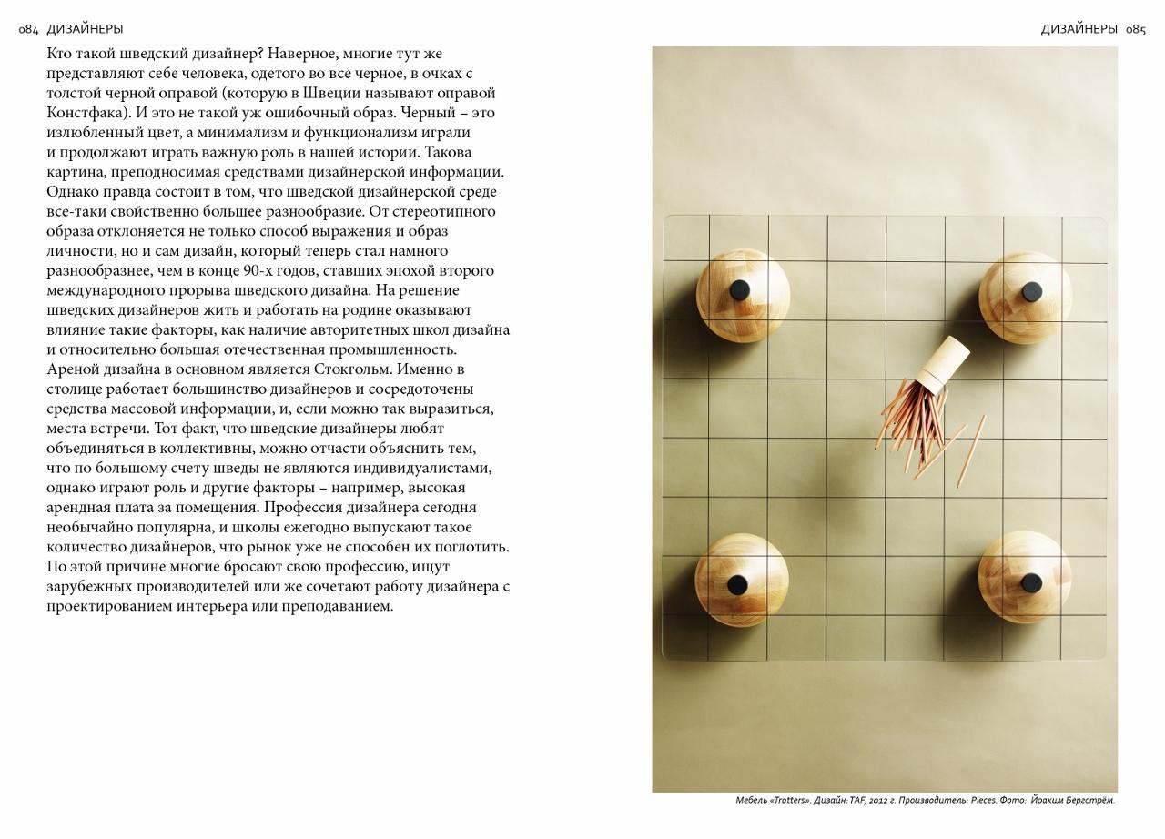 Теория дизайна кратко