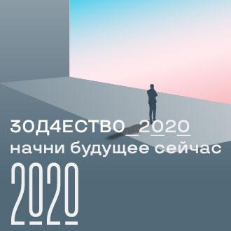 330х330_ZOD2020_