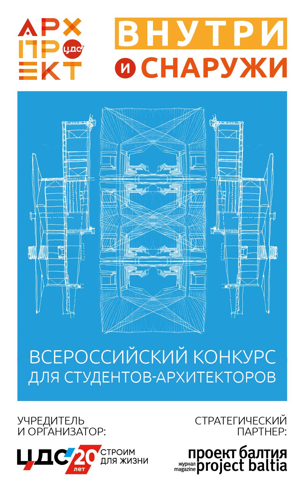 АРХпроект_модуль на сайт