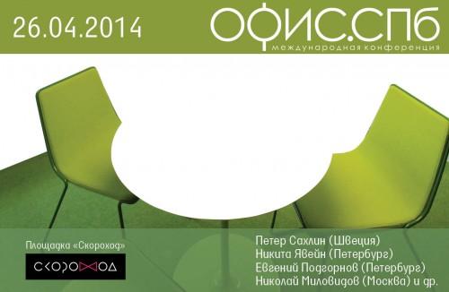 Первая международная конференция Офис СПб.