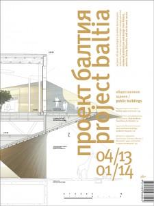 Журнал Проект Балтия/Project Baltia №21 Общественное здание