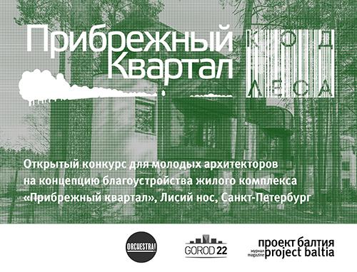 kod_lesa_zastavka