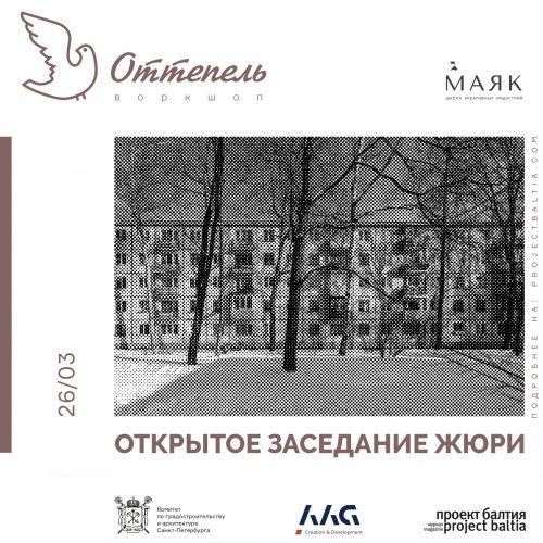 ОТТЕПЕЛЬ_на-сайт26