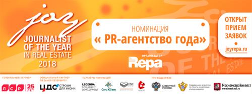 1JOY_номинации_ PR-агентство года_800Х300_заявки (4)