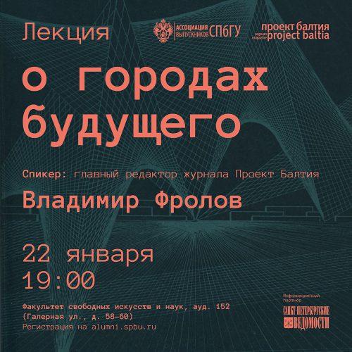 Frolov_1080_1080_1500